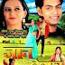 भोजपुरी फिल्म  जान तू बेवफा बाड़ू हीरो, हीरोइन-Jaan Tu Bewafa Badu Bhojpuri Movie