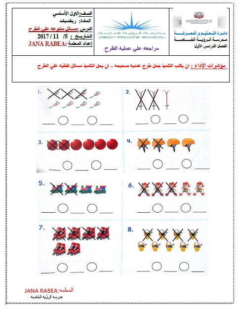 اوراق عمل مسائل متنوعة على الطرح في الرياضيات للصف الاول