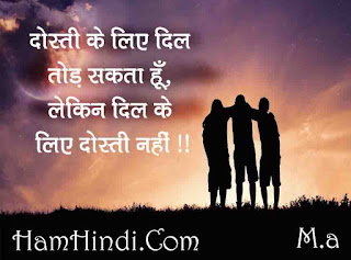 Friends Forever Dosti Status Shayari in Hindi