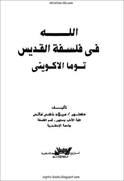 كتاب الله في فلسفة القديس توما الاكويني - دكتور ميلاد ذكي غالي
