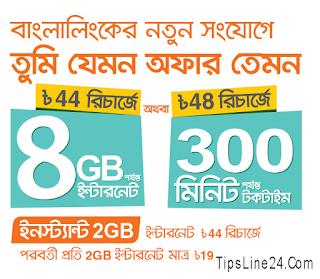 Banglalink New SIM Offer 2GB Internet @ 19Tk