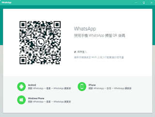 WhatsApp 電腦版免安裝