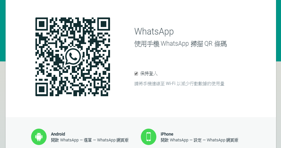 WhatsApp 電腦版免安裝下載 (Portable for PC) 0.2.7315 免費通訊軟體 | 馬呼免費軟體