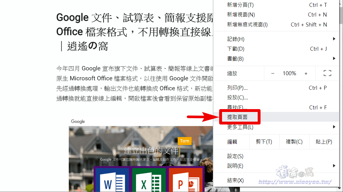 Google Chrome 加入閱讀模式,教你如何啟用這項隱藏功能 - 逍遙の窩