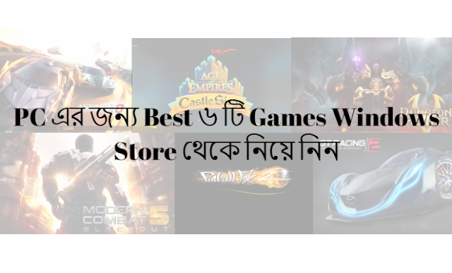 Windows Store Games, download from windows store, Windows Store Games free download, PC এর জন্য Best ৬ টি Games Windows Store থেকে নিয়ে নিন