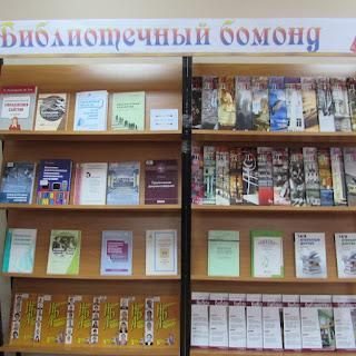 Библиотечный бомонд