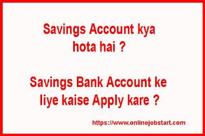 Savings Account kya hota hai ? Savings Bank Account ke liye kaise Apply kare ?