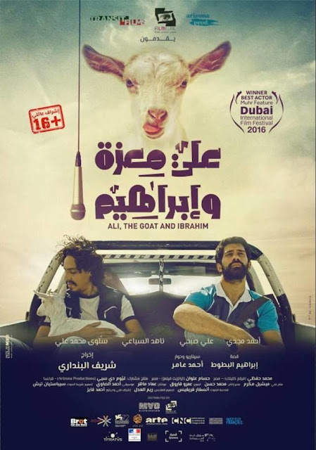 تحميل ومشاهدة فيلم  علي معزة وابراهيم بجوده 1080p
