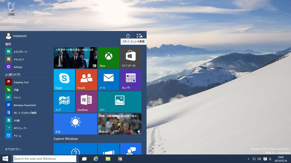 【Windows 10 Technical Preview】待望の日本語版登場 1