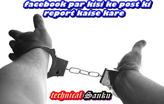 facebook par kisi ke post ki report kaise kare
