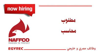 وظائف NAFFCO Misr لانظمة الحريق تطلب محاسبين