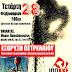 """Εργ.Κέντρο Ιωαννίνων:""""Εκδήλωση -Συζήτηση  αύριο Με Θέμα Την Εξόρυξη Πετρελαίου Στην Ήπειρο"""