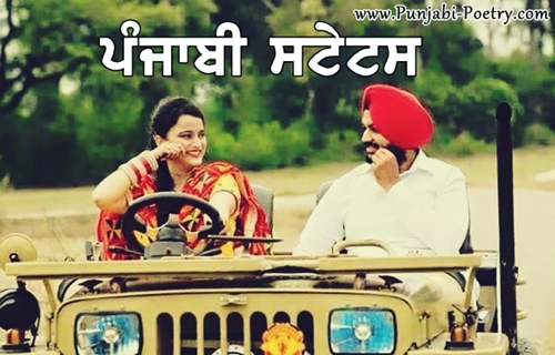 New! 2 Lines Punjabi Status For Facebook, Famous Punjabi Quotes