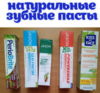 http://smart-internetshopping.blogspot.ru/2016/01/naturalnaya-zubnaya-pasta.html