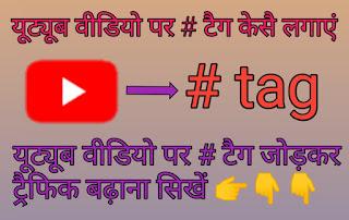 YouTube Video, #/Hech Tag Add, Apne YouTube Video Me, # Tag ka Prayog Kare, Video Me: # Tag banaye, # Tag banane Ka Best Tarika