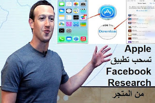 Apple تسحب تطبيق Facebook Research من المتجر