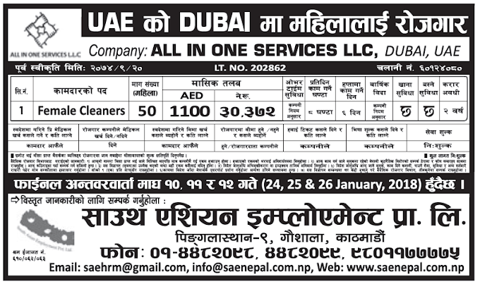 Jobs in UAE for Nepali, Salary Rs 30,372