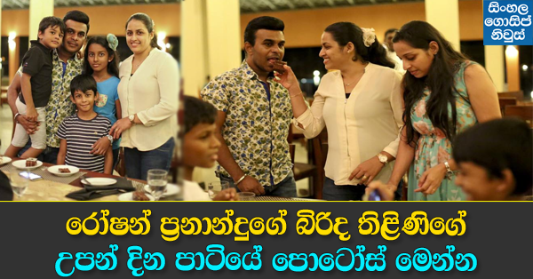 Roshan Fernando's wife (Thilini) Birthday celebration