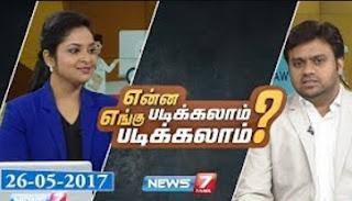 Enna Padikalam Engu Padikalam 26-05-2017 News 7 Tamil