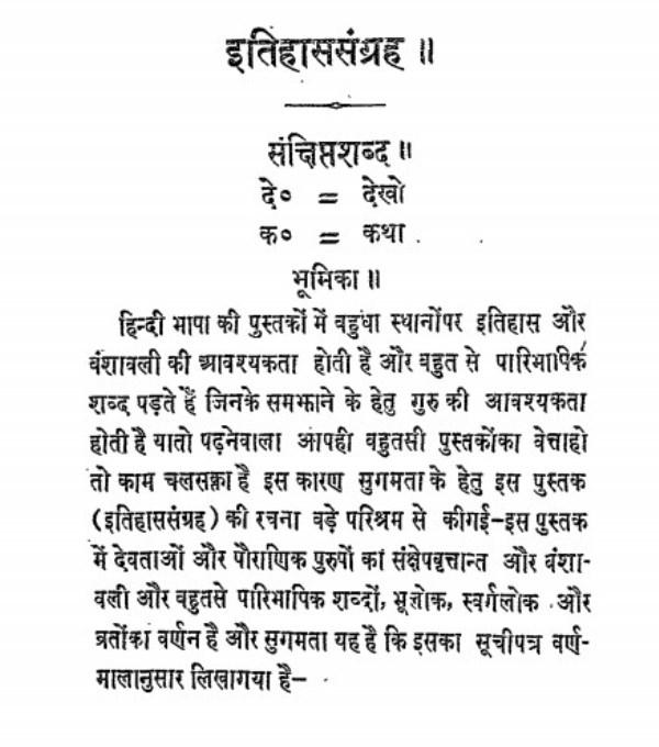 itihas-sangrah-ramdayal-इतिहास-संग्रह-रामदयाल