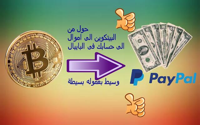 كيفية تحويل البيتكوين الى مال وارساله الى حسابك فى البايبالpaypal