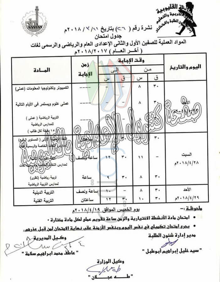 جدول امتحانات الصف الثاني الاعدادي 2018 الترم الثاني محافظة القليوبية