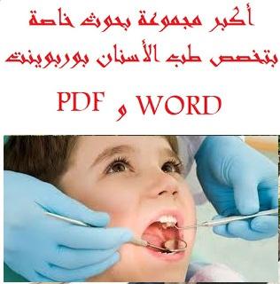 أكبر مجموعة بحوث خاصة بتخصص طب الأسنان