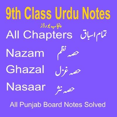 9th Class URDU Notes Punjab Board - Easy MCQs