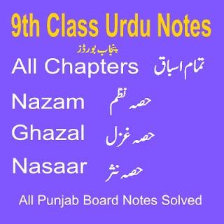 اردو نویں کلاس نوٹس پنجاب بورڈز