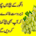 Five great benefits hidden in grape seed, as well as knowing how to eat seeds۔