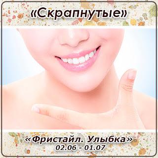 http://skrapnutyie.blogspot.ru/2016/06/0206-0107.html