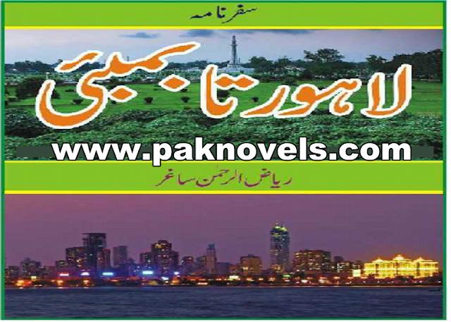 Lahore Ta Bombay
