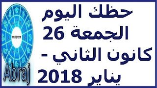حظك اليوم الجمعة 26 كانون الثاني - يناير 2018