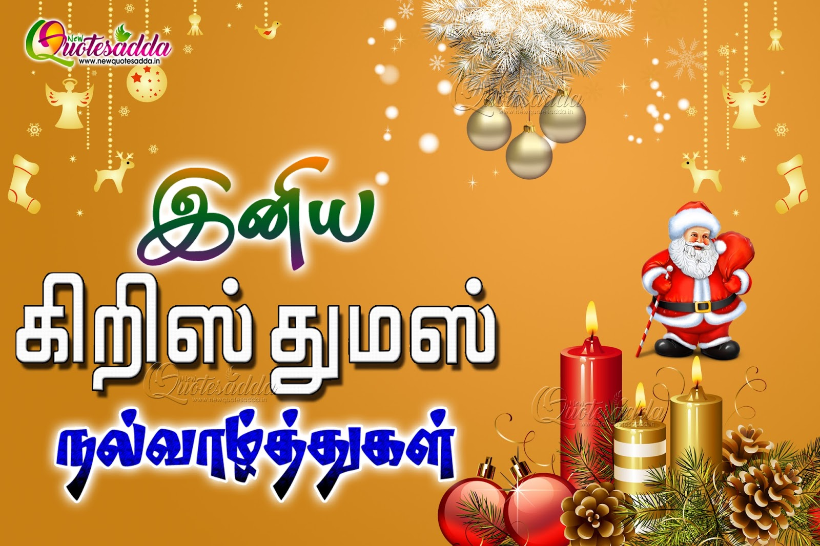 Merry christmas tamil quotes and greetings hd images for facebook merry christmas tamil quotes greetings ecards wishes hd m4hsunfo
