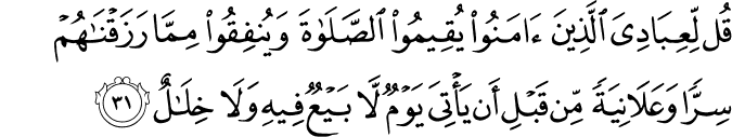 Surat Ibrahim Ayat 31