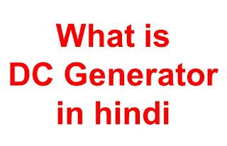 What is Generator hindi me / जेनरेटर किसे कहते है - जनरेटर उस मशीन को जाता है जो यांत्रिक ऊर्जा को विधुत ऊर्जा में बदलती है। अर्थात वह मशीन जिसे किसी भी प्रकार की यांत्रिक ऊर्जा की सहायता से घूमाने पर उस मशीन से हमे विघुत ऊर्जा प्राप्त हो जनरेटर अथवा जनित्र कहलाता है। जनरेटर दो प्रकार के होते है - A.C जनरेटर तथा D.C जनरेटर ।