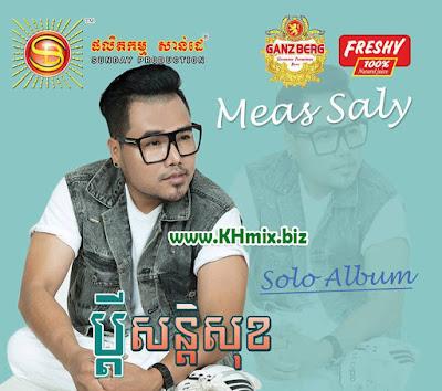 [Album] Sunday CD Vol 235 | Khmer New Song 2017
