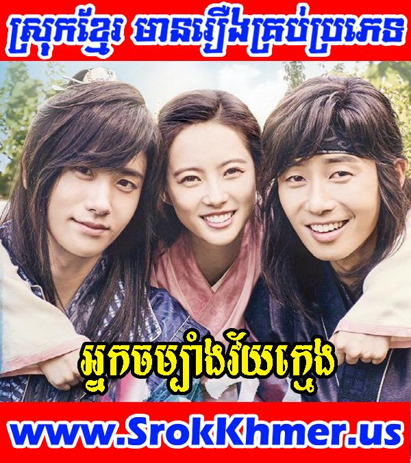 Khmer Movie - Nak Chambang Vey Khmeng 40 END - Hwarang The Poet Warrior Youth 2016 - Movie Khmer - Korean Drama