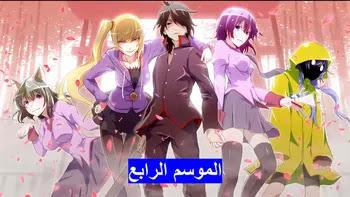 Monogatari S04 جميع حلقات انمي Monogatari Series: Second Season مترجمة و مجمعة HD تحميل مترجم ومجمع كامل