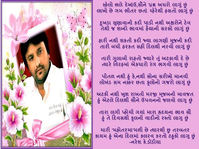 Sehalo Bhale Dekhou Soune Gujarati Gazal By Naresh K. Dodia