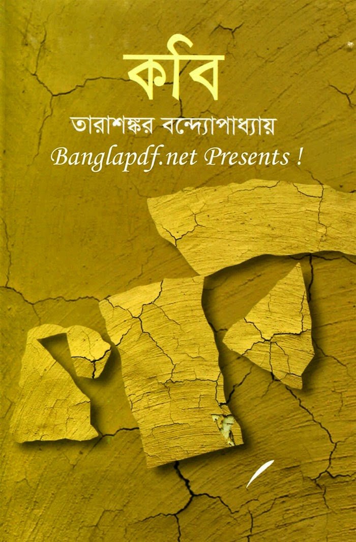 i-World  » PDF BENGALI NOVELS EPUB DOWNLOAD
