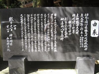 椿大神社(猿田彦大本宮)の由来