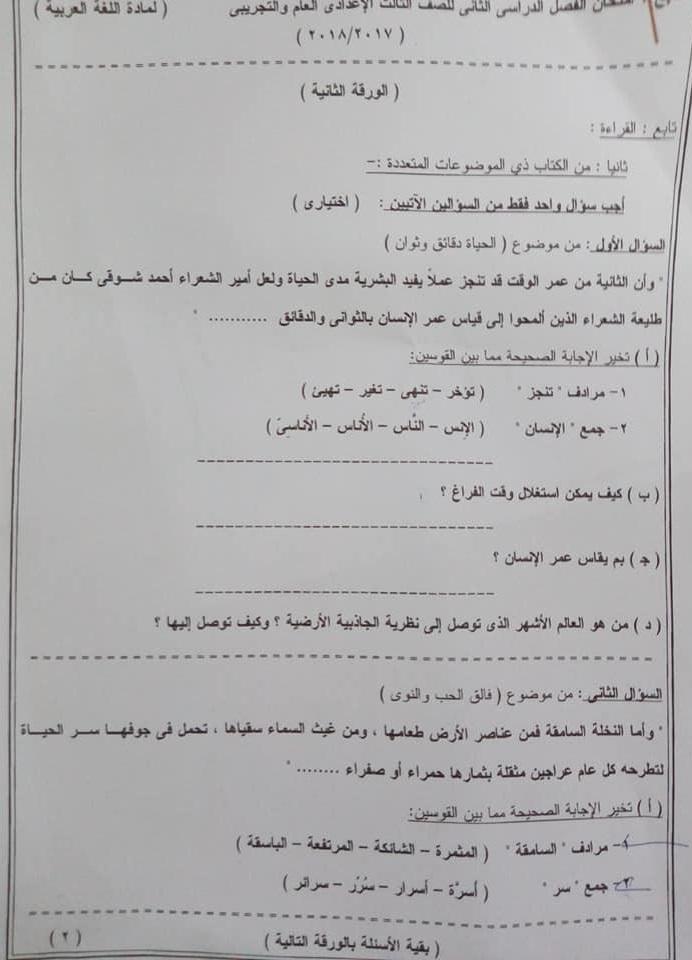 ورقة امتحان اللغة العربية للصف الثالث الاعدادى الترم الثاني 2018 محافظة الوادى الجديد