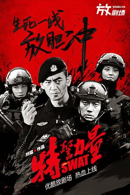 Xem phim Lực Lượng Đặc Biệt 2015