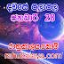 රාහු කාලය | ලග්න පලාපල 2020 | Rahu Kalaya 2020 |2020-01-28