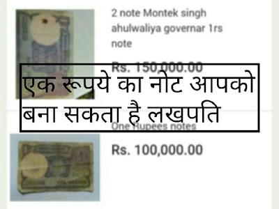 5 Rupee Note Can Make You A Crorepati