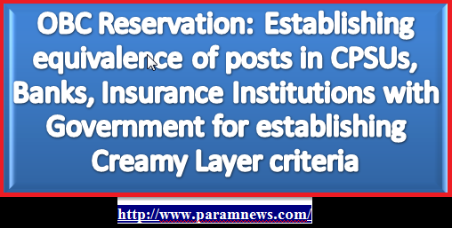 obc-reservation-posts-in-cpsus-banks-insurance-institutions-creamy-layer-criteria-paramnews