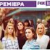 """Ο 6ος κύκλος της σειράς """"Girls"""" κάνει πρεμιέρα στο Fox Life"""