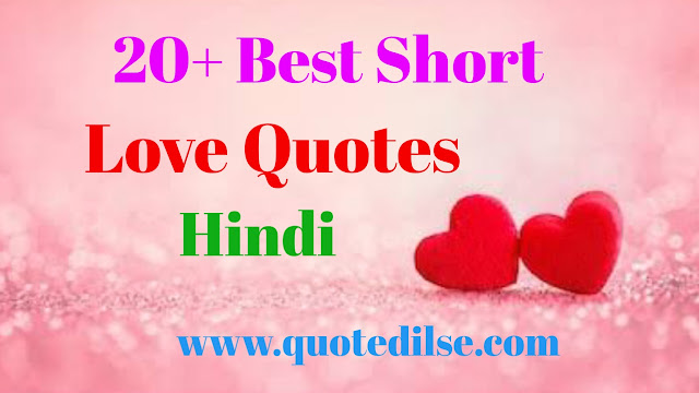 20+ Best Short Love Quotes In Hindi