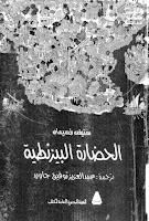 تحميل كتاب الحضارة البيزنطية